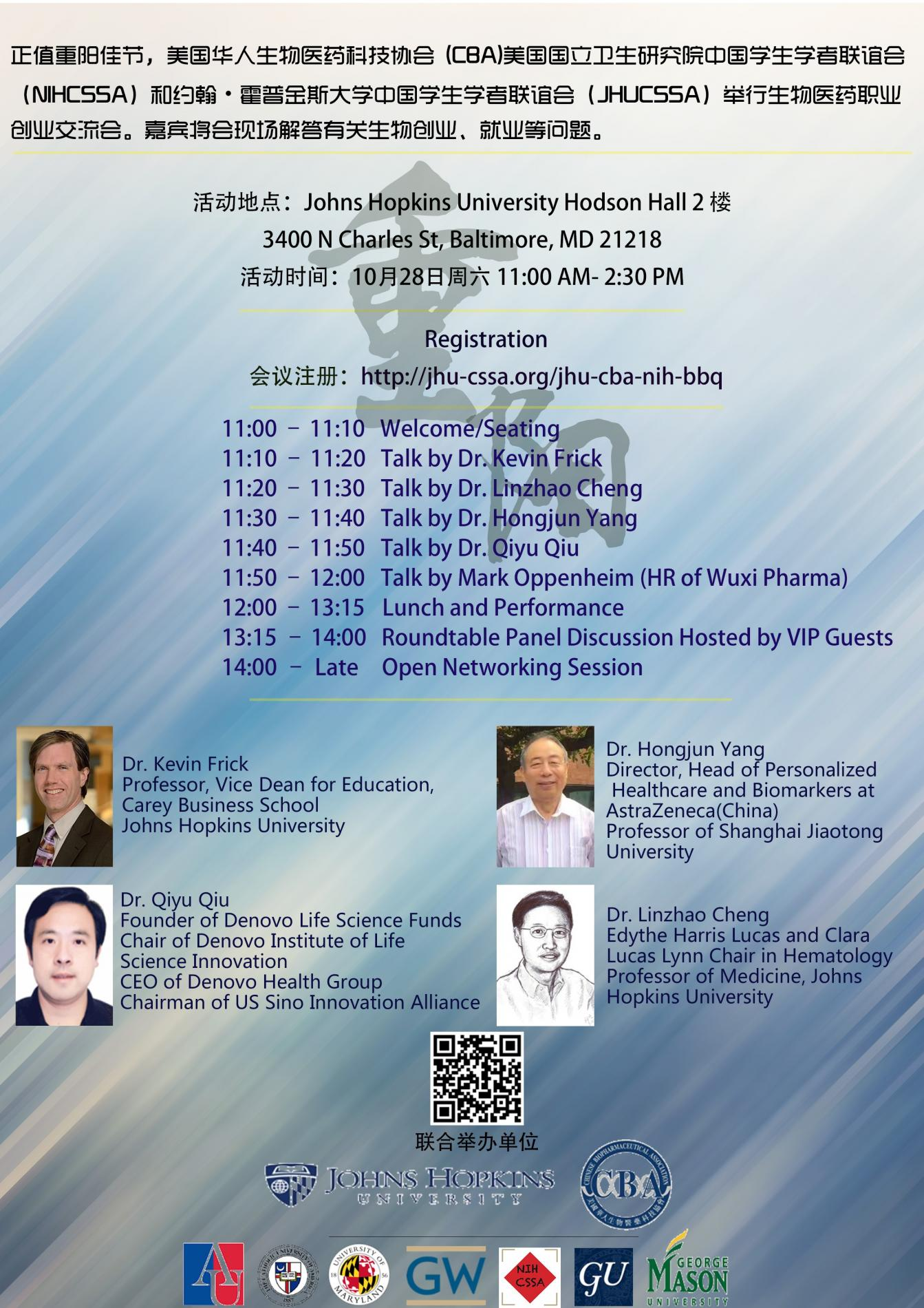 Events | Chinese Biopharmaceutical Association, USA